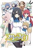スターマイン 7 (IDコミックス 4コマKINGSぱれっとコミックス)