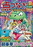 点つなぎひろばベストセレクション100 2017年 09 月号 [雑誌]: 艶 増刊