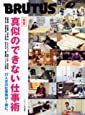 BRUTUS特別編集 合本・真似のできない仕事術 (マガジンハウスムック)