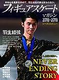 フィギュアスケートマガジン 2018-2019シーズンレビュー[ピンナップ付き] (B.B.MOOK1457)