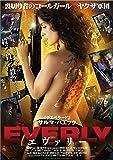 エヴァリー [DVD]