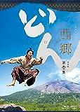 西郷どん 完全版 第壱集 Blu-ray