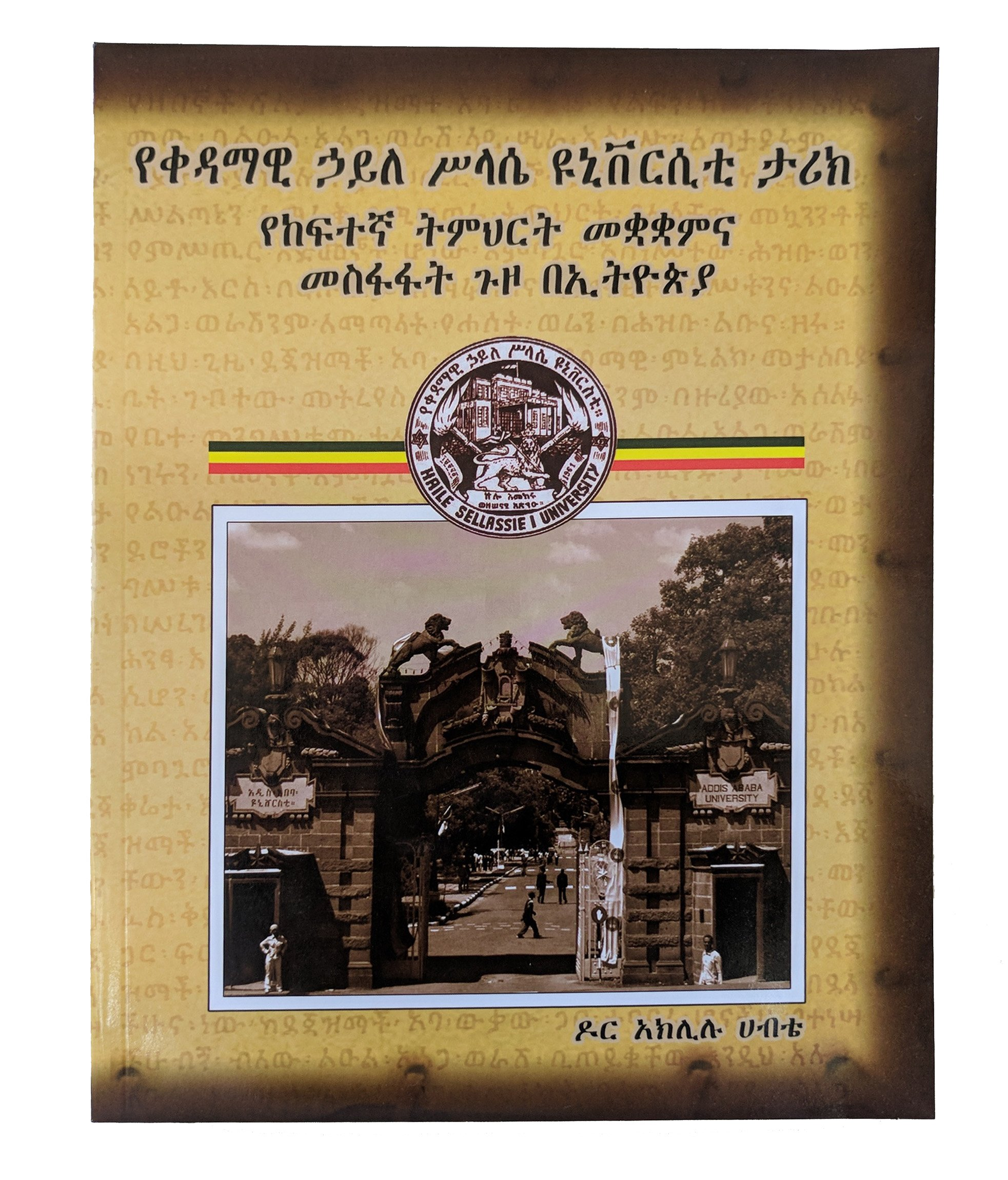 History of the Haile Selassie I University: Development and
