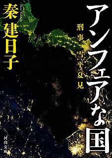 Amazon.co.jp: 冤罪初心者 民間...