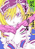 架刑のアリス(4) (ARIAコミックス)