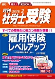 【CD-ROM付】月刊社労士受験2019年2月号