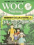 WOC Nursing Vol.3 No.1―WOC(創傷・オストミー・失禁)予防・治療・ケア 特集:褥瘡患者のQOL向上を目指したドレッシング材の活用