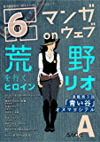 マンガ on ウェブ第6号 side-A [雑誌] (佐藤漫画製作所)