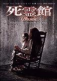 死霊館 [DVD]