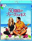 50回目のファースト・キス [AmazonDVDコレクション] [Blu-ray]