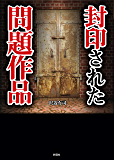 封印された問題作品(彩図社文庫)