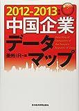 中国企業データマップ 2012-2013年版
