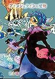 アインシュタインの怪物 3巻 (デジタル版Gファンタジーコミックス)