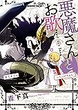 悪魔さんとお歌 (デジタル版ガンガンコミックスpixiv)