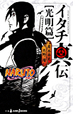 NARUTO―ナルト― イタチ真伝 光明篇 (ジャンプジェイブックスDIGITAL)