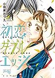 初恋ダブルエッジ : 6 (KoiYui(恋結))