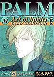 パーム (34) 蜘蛛の紋様 VI (ウィングス・コミックス)