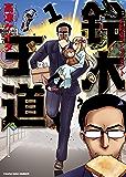 お約束コンサルタント 鈴木王道(1) (ヤングキングコミックス)