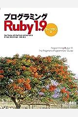 プログラミングRuby 1.9 ライブラリ編 (Japanese Edition) Kindle Edition