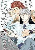 友達を口説く方法【電子限定おまけ付き】 (ディアプラス・コミックス)