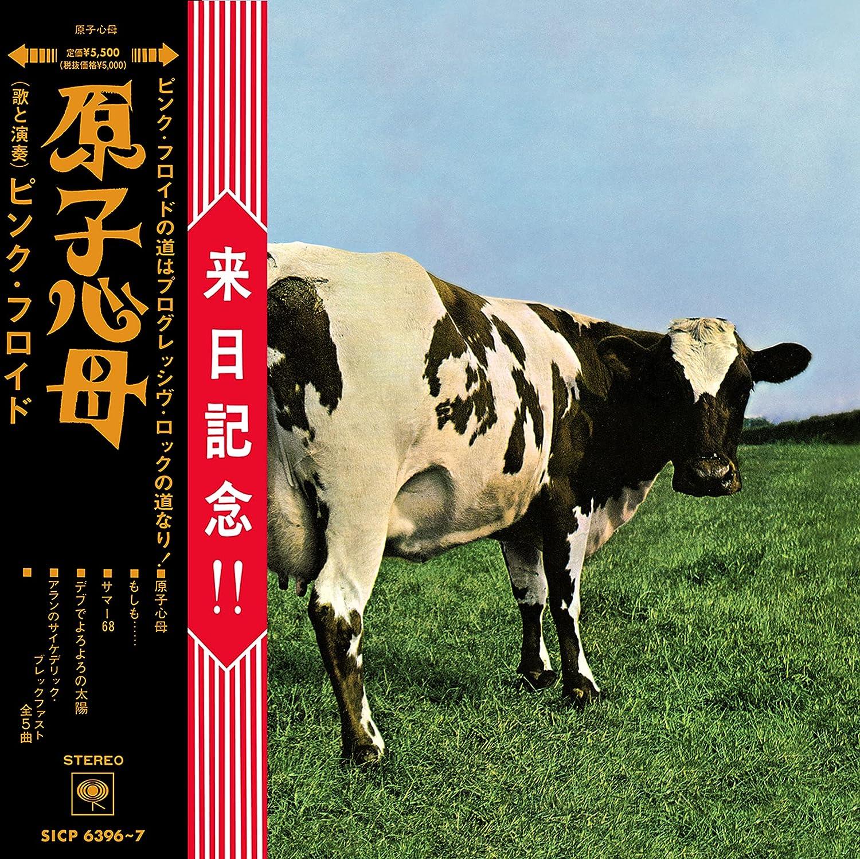 Pink Floyd『原子心母(箱根アフロディーテ50周年記念盤)Atom Heart Mother』