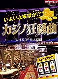 いよいよ解禁か!? カジノ狂騒曲 週刊ダイヤモンド 特集BOOKS