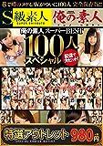 【特選アウトレット】 俺の素人スーパーBEST100人スペシャル / S級素人 [DVD]