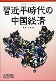 習近平時代の中国経済 (情勢分析レポート)