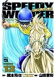 スピーディワンダー 13 (ヤングチャンピオンコミックス)