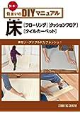 床[フローリング][クッションフロア][タイルカーペット] (簡単! 住まいのDIYマニュアル)