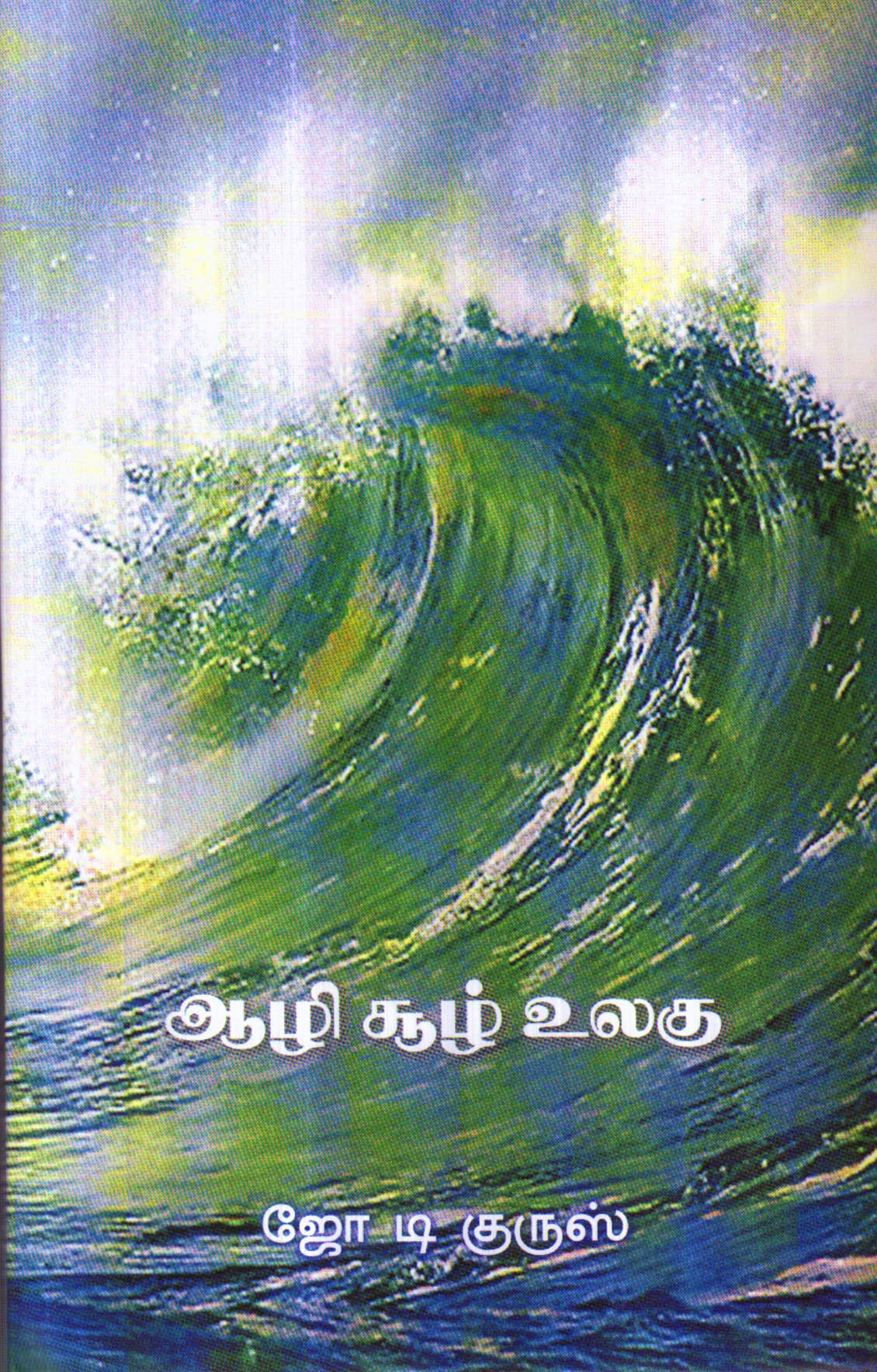 Aazhi Soozh Ulagu Tamil Hardcover