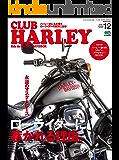 CLUB HARLEY (クラブハーレー)2019年12月号 Vol.233(永遠のマスターピース ローライダーに惹かれる理由。)[雑誌]