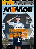 MAMOR(マモル) 2018 年 09 月号 [雑誌] (デジタル雑誌)