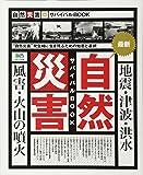 自然災害最新サバイバルBOOK (エイムック 2196)