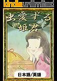 虫愛ずる姫君 【日本語/英語版】 きいろいとり文庫