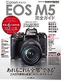 キヤノン EOS M5 完全ガイド (インプレスムック DCM MOOK)
