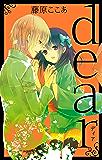 dear新装版 6巻 (デジタル版ガンガンコミックスJOKER)