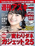 週刊アスキーNo.1251(2019年10月8日発行) [雑誌]