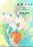 少年ノート(8) (モーニングコミックス)