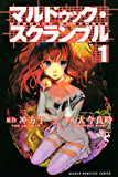 マルドゥック・スクランブル(1) (週刊少年マガジンコミックス)