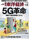 週刊東洋経済 2019年5/25号 [雑誌](次世代通信であらゆる産業が激変 5G革命)
