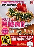 東京逓信病院のおいしい腎臓病レシピ―組み合わせ自由自在275レシピ (主婦の友実用№1シリーズ)