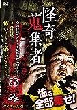 怪奇蒐集者 ぁみ  OKAWARI [DVD]