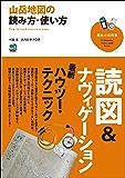 山岳地図の読み方・使い方[雑誌] エイ出版社のアウトドアムック