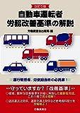 改訂5版 自動車運転者労務改善基準の解説