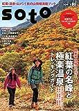 soto 2019(2) (双葉社スーパームック)