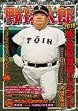 野球太郎 No.027 2018夏の高校野球&ドラフト特集号 (廣済堂ベストムック 391)