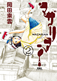 マザリアン : 2 (アクションコミックス)