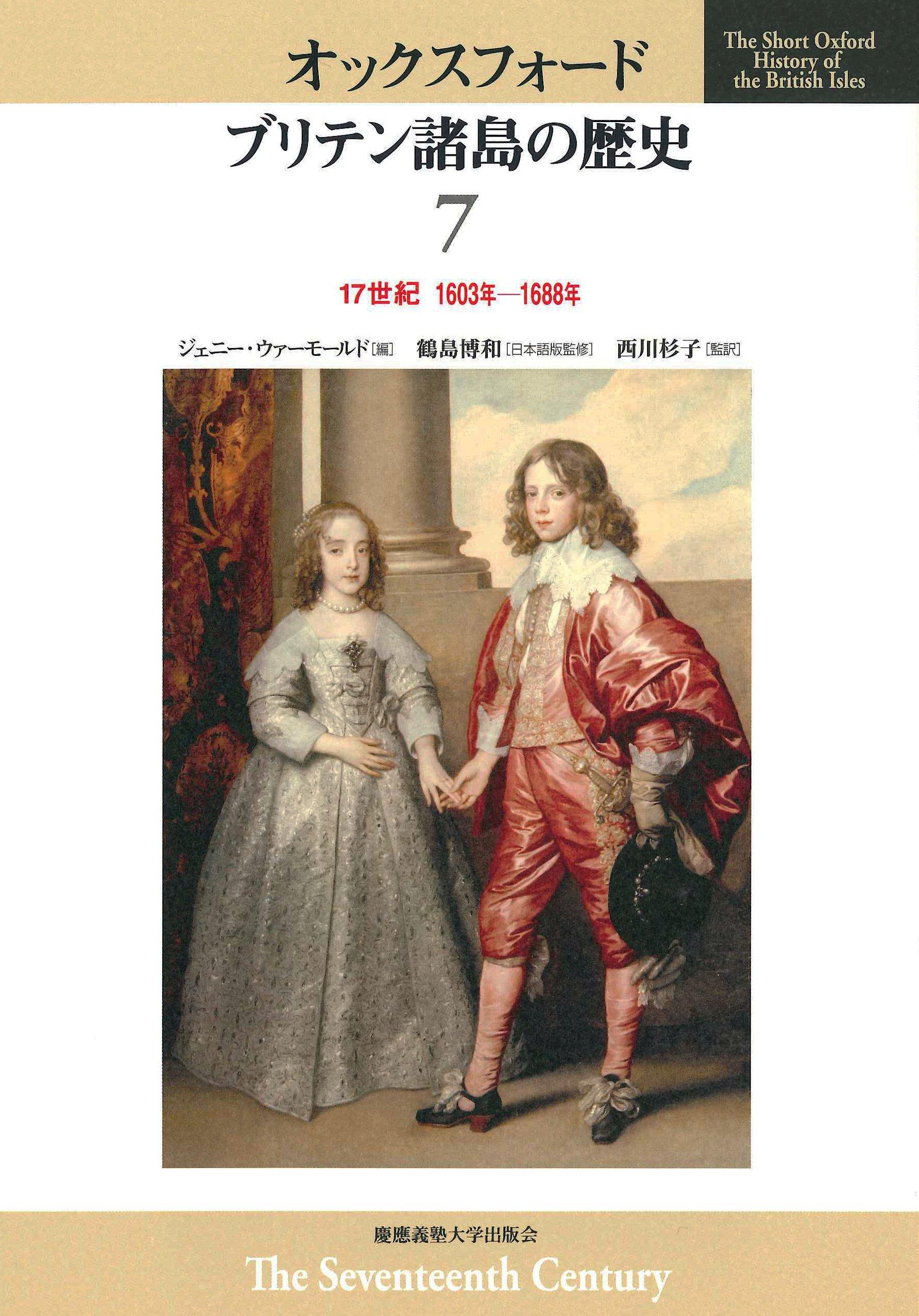17世紀 1603年-1688年 (オックスフォード ブリテン諸島の歴史) | 鶴島 ...