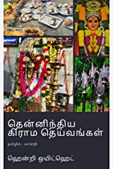 தென்னிந்திய கிராம தெய்வங்கள் (Tamil Edition) Kindle Edition